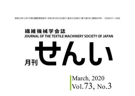 202003繊維機械学会誌表紙
