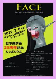 日本顔学会創立25周年記念シンポジウム